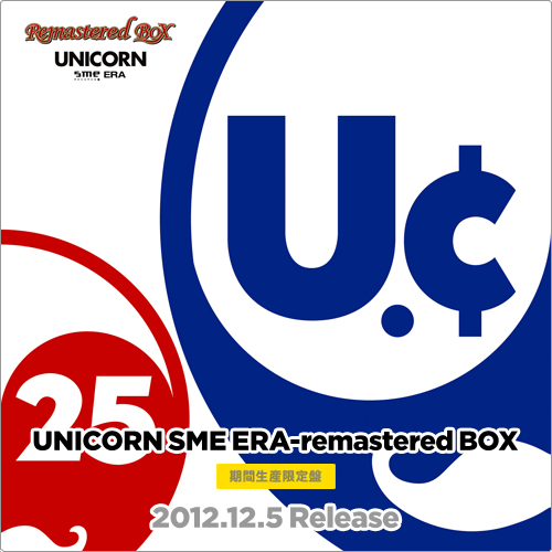 「UNICORN SME ERA-remastered BOX」12/5発売!